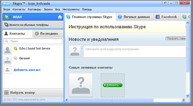 Скайп скачать бесплатно для windows 7 64 на русском языке - f