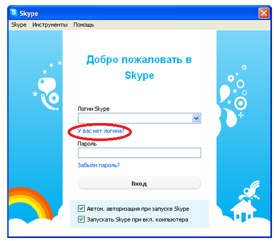 Skype регистрация нового пользователя