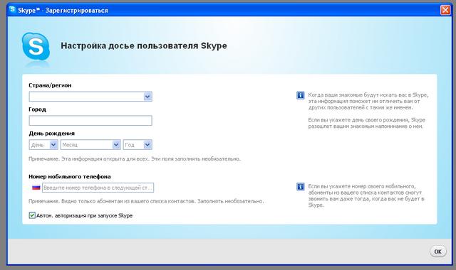 регистрация по скайпу - фото 6
